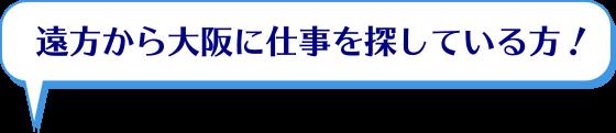 遠方から大阪に仕事を探している方!